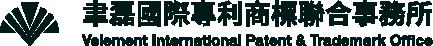 聿磊國際專利商標聯合事務所
